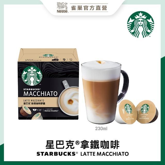 【STARBUCKS 星巴克】拿鐵咖啡膠囊(12顆)