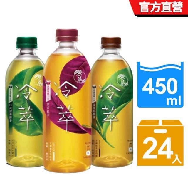 【原萃】冷萃茶450ml 24入/箱(金萱烏龍/深蒸綠茶)_週期購