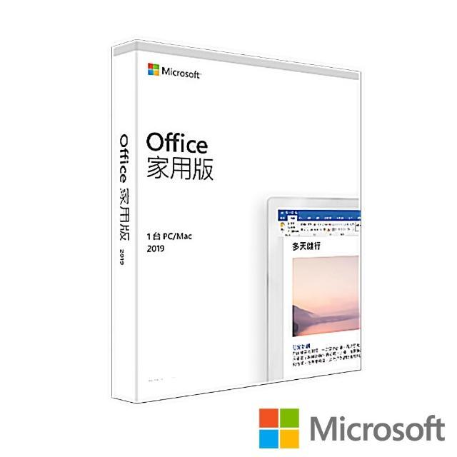 【Microsoft 微軟】Office 2019 家用版中文盒裝(MAC/WIN)