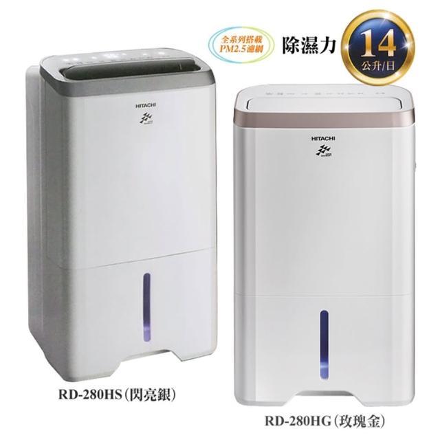 送直立式吸塵器【HITACHI 日立】14公升一級能效除濕機(RD-280HS)