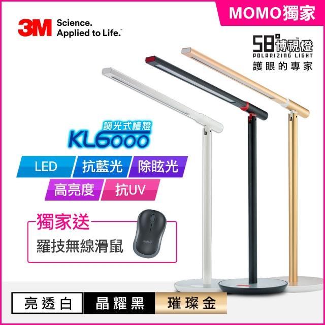 贈羅技無線滑鼠【3M】58°博視燈系列-調光式桌燈(KL6000)