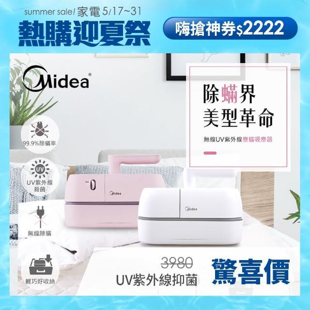 【MIDEA 美的】無線UV紫外線除蹣機(兩色可選B5D/B5J)