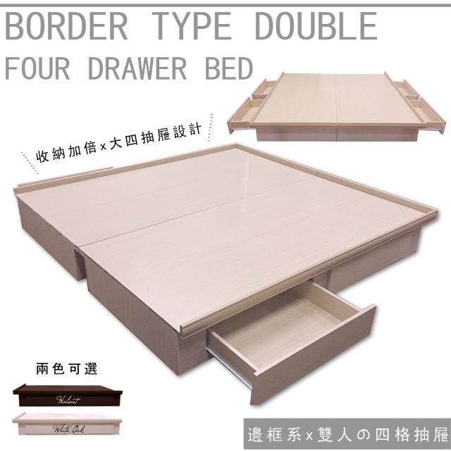【優利亞-邊框型4抽】雙人5尺抽屜床底(2色)