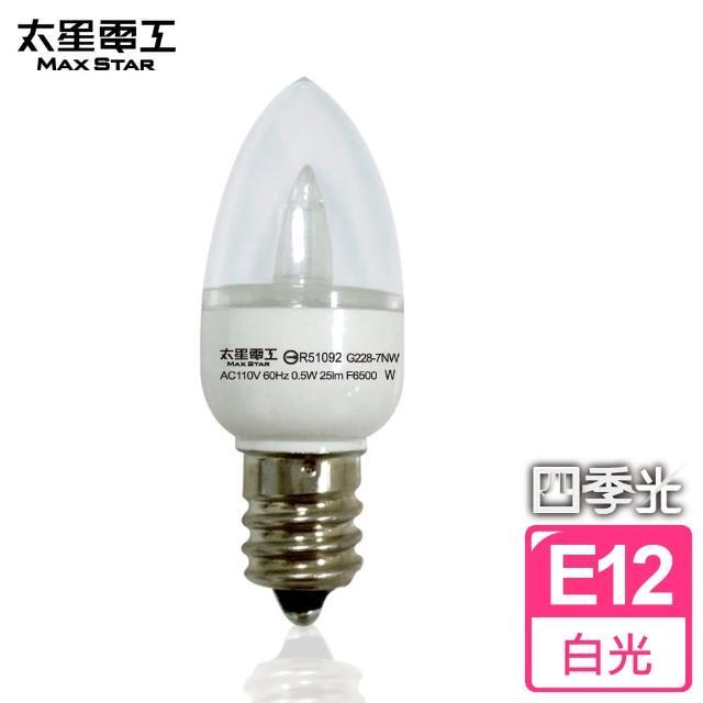 【太星電工】四季光超亮LED小夜燈泡E12/0.5W(白光)
