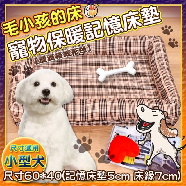 【Embrace英柏絲】典雅格紋系列 寵物睡墊 寵物床 記憶床墊-小(60x40)