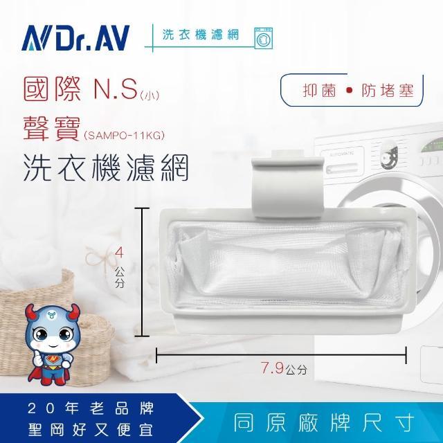 【Dr.AV】NP-002 國際 N.S小 聲寶SAMPO-11KG 洗衣機濾網(小/SAMPO-11KG)