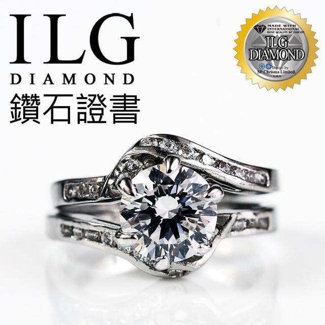 【美國ILG鑽飾】頂級八心八箭擬真鑽石戒指-一見鍾情款RI032 主鑽1.5克拉 生日禮物首選(戒指)