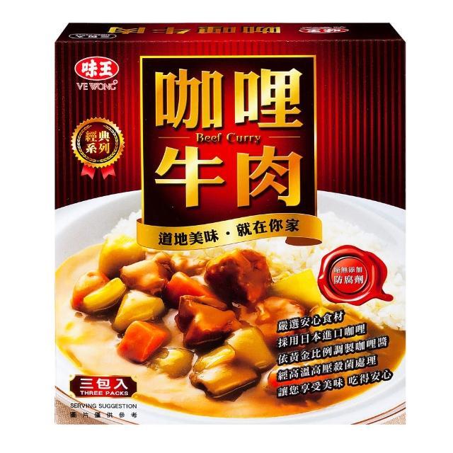 【味王】咖哩牛肉200g*3入/組