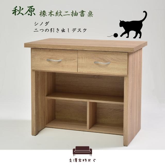 【久澤木柞】秋原-橡木紋二抽書桌