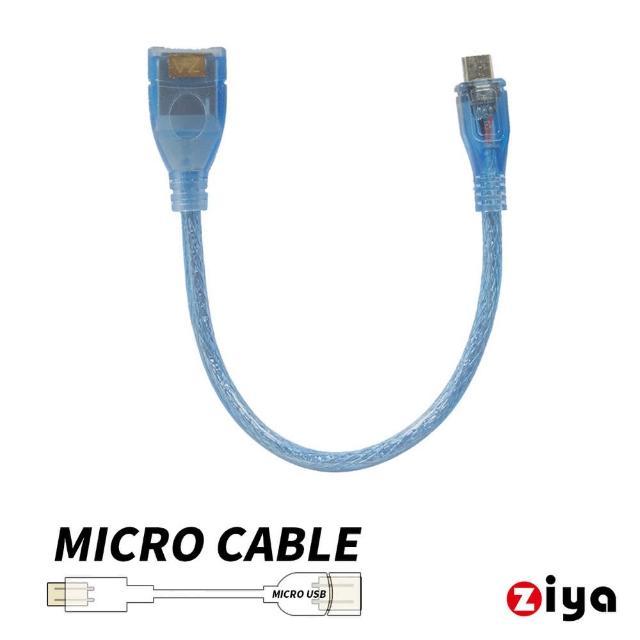 【ZIYA】智慧型手機專用 Micro USB OTG 轉接線 專業款 22cm(透藍)