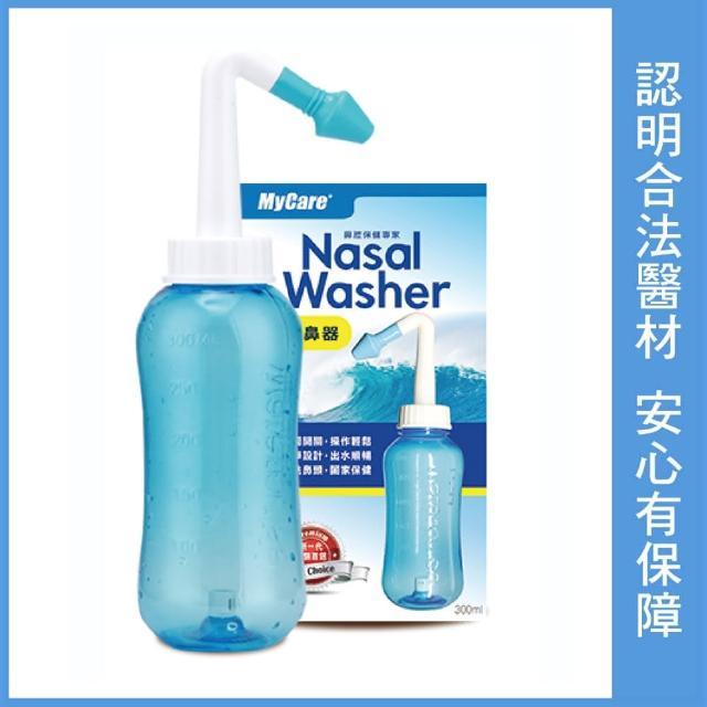 【Mycare邁康】洗鼻器