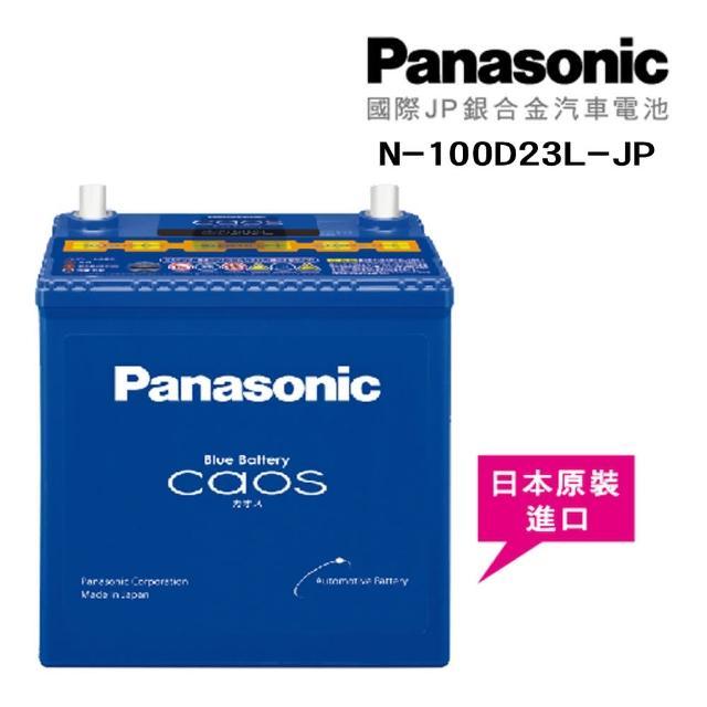 【Panasonic】國際牌 JP日本銀合金電瓶/電池_送專業安裝 汽車電池(N-100D23L-JP)