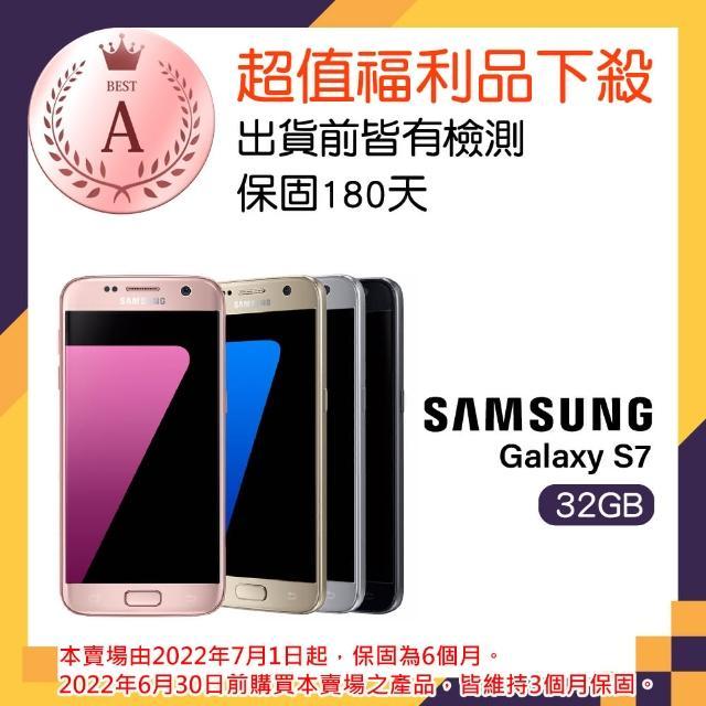 【Samsung 福利品】GALAXY S7 32GB 雙卡旗艦機(送原廠皮套)