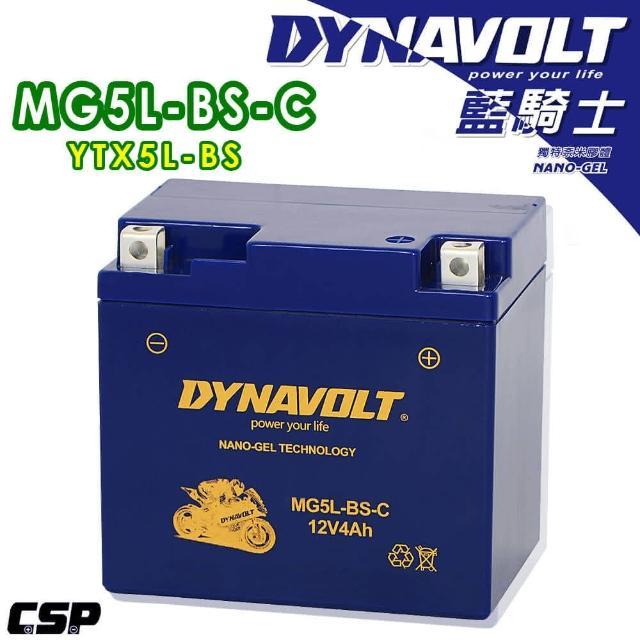 【藍騎士電池】MG5L-BS-C等同YUASA湯淺YTX5L-BS與CTX5L-BS(重機機車電池專用)