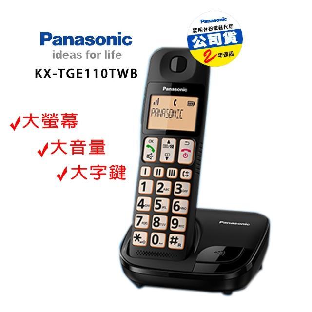 【Panasonic 國際牌】KX-TGE110TW DECT大字體大按鍵數位無線電話