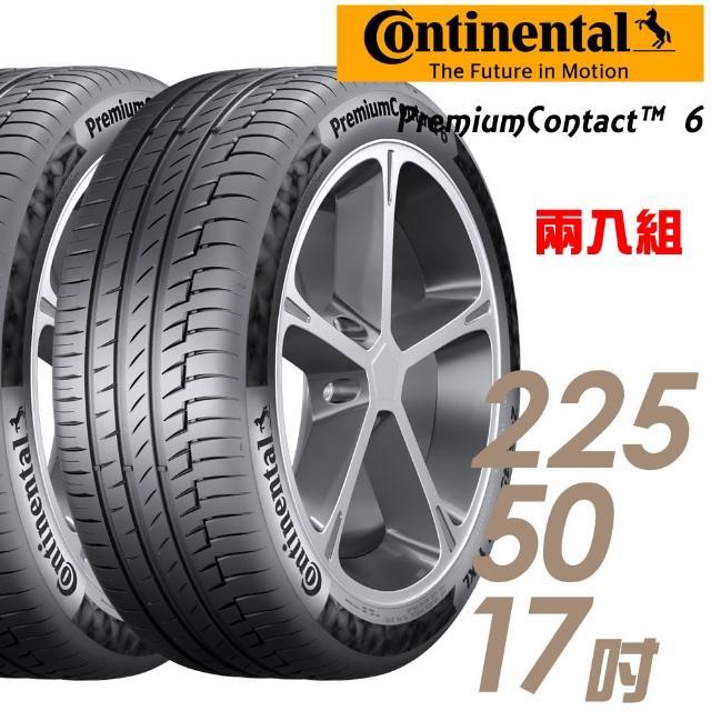 【Continental 馬牌】PremiumContact 6 舒適操控輪胎_兩入組_225/50/17(PC6)
