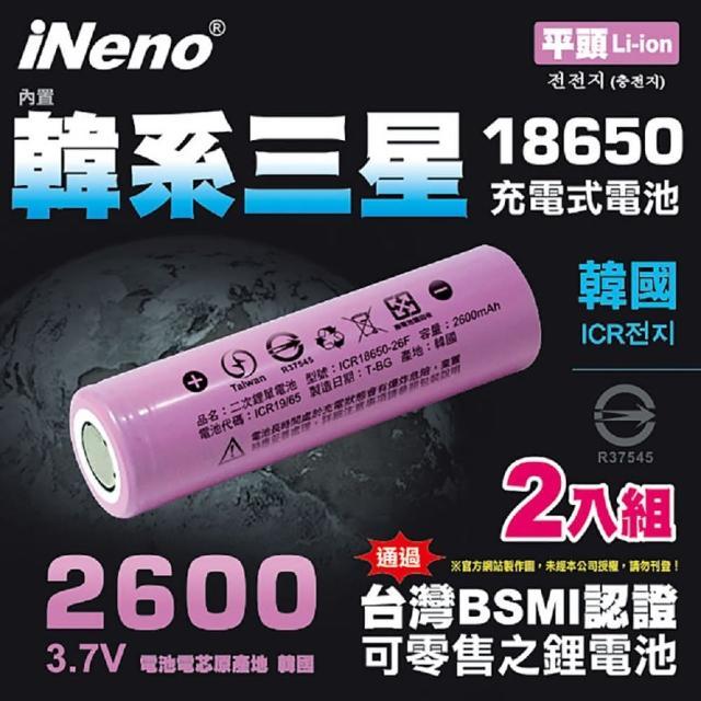 【日本iNeno】18650高效能鋰電池 2600mAh平頭2入(內置日本松下台灣BSMI認證)