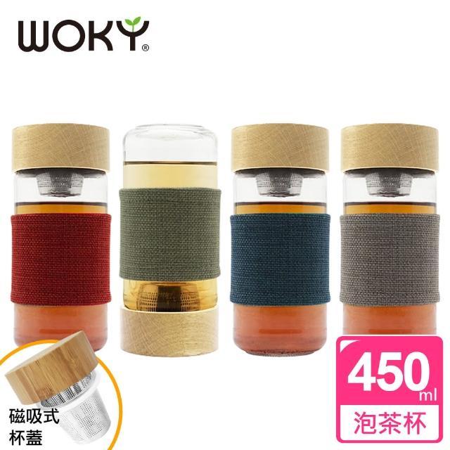 【WOKY沃廚-全新升級】磁力吸式雙網濾茶耐熱玻璃杯450ml(買二送二)