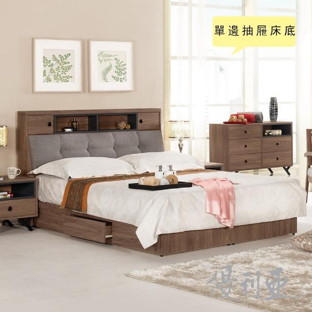 【優利亞-約克時尚】雙人5尺單邊抽屜床底(不含床墊)