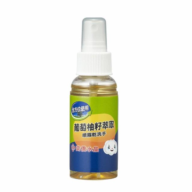 【南僑】水晶肥皂葡萄柚籽噴霧乾洗手70ml/瓶(防疫及居家必備品)