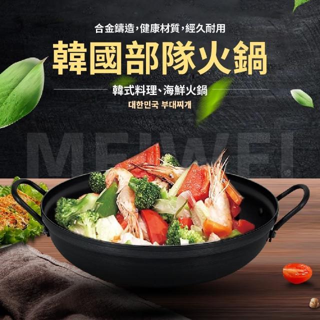 【韓式火鍋】韓國部隊鍋 28cm 含鍋蓋(部隊鍋 海鮮鍋 年糕鍋 不沾鍋)