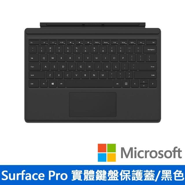 【Microsoft微軟】Surface Pro實體鍵盤保護蓋(黑)