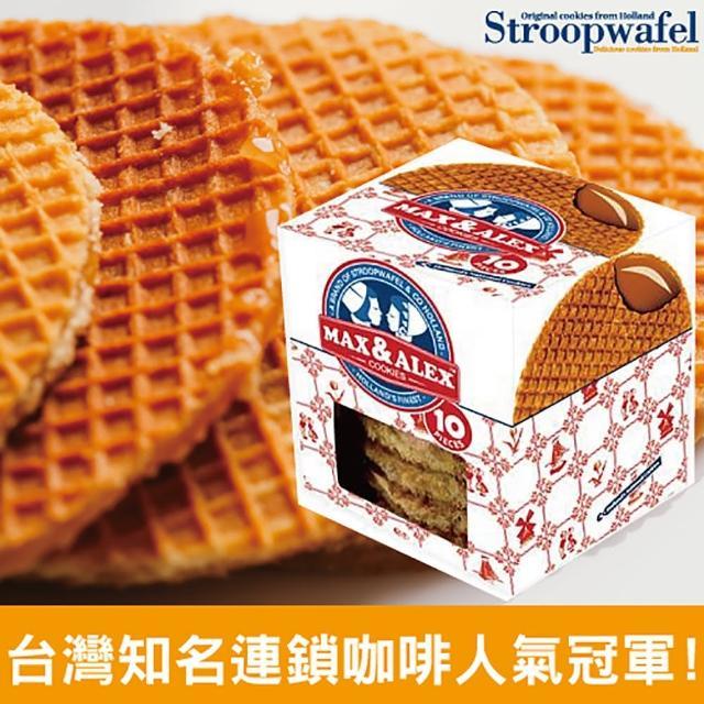 【即期品】史翠普荷式 焦糖煎餅400g(賞味期限:2020/01/14)