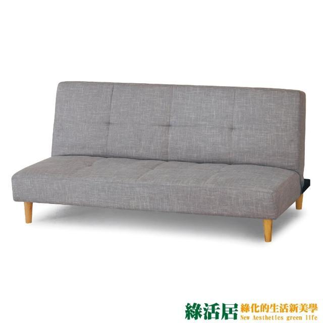 【綠活居】羅蒂 時尚亞麻布機能沙發/沙發床(二色可選+展開式機能設計)