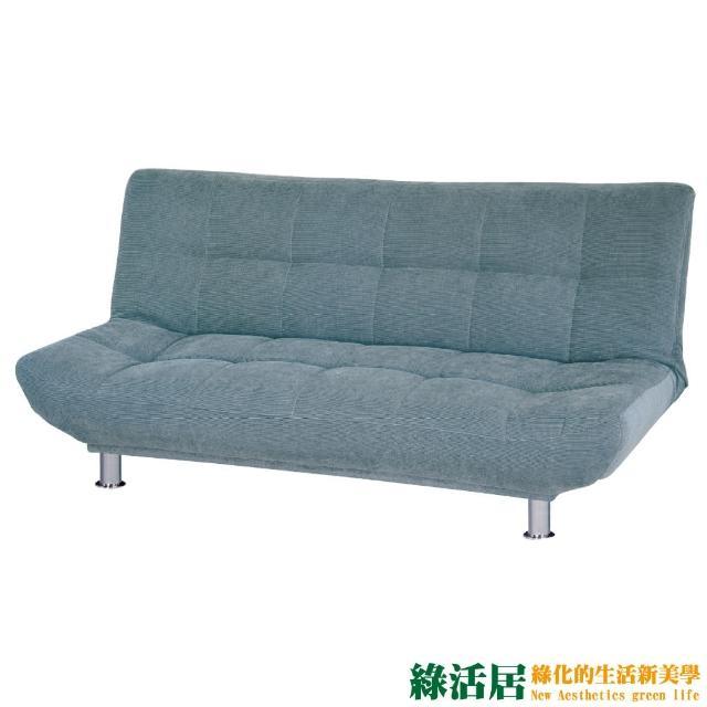 【綠活居】羅柏蒂 時尚亞麻布機能沙發/沙發床(二色可選+展開式機能設計)