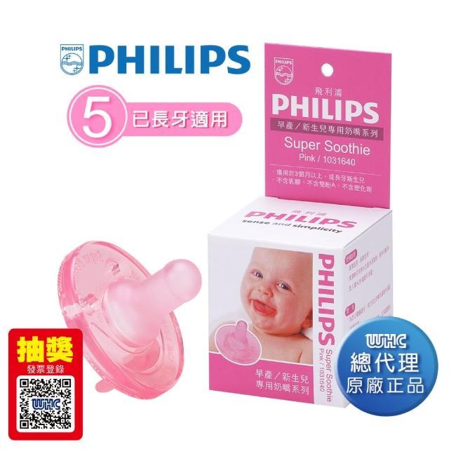 【PHILIPS飛利浦】早產/新生兒/安撫奶嘴(香草奶嘴-5號粉紅(適3M+))