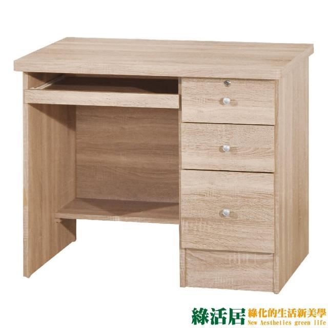 【綠活居】森爾    時尚3尺三抽書桌/電腦桌(二色可選+拉合式鍵盤)