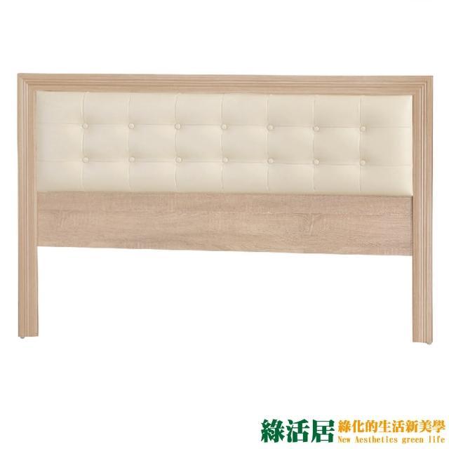 【綠活居】吉納比 時尚6尺皮革雙人加大床頭片(三色可選)