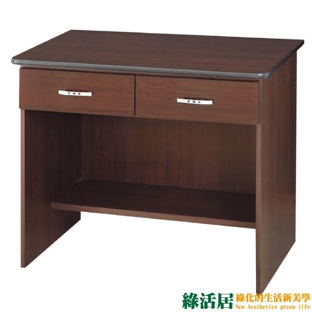 【綠活居】戴爾    時尚3尺二抽書桌/電腦桌(三色可選)