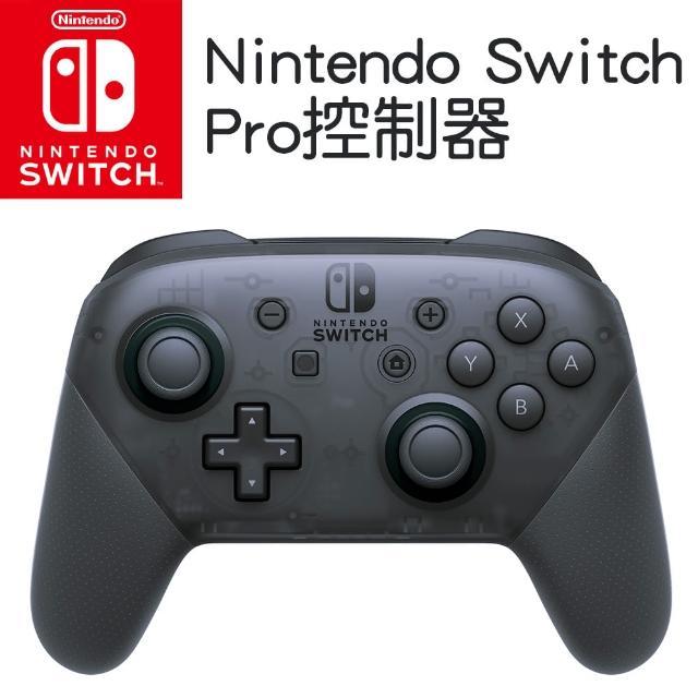 【Nintendo 任天堂】Switch Pro控制器