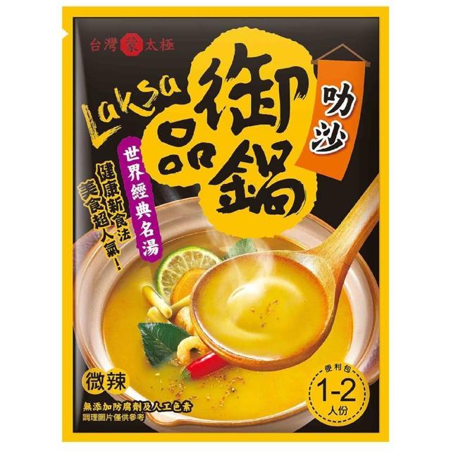 【台灣蒙太極】御品鍋-椰香叻沙(泰式新馬火鍋湯底)