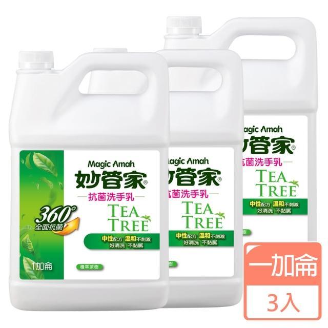 【妙管家】抗菌洗手乳茶樹油香(一加侖x3入)