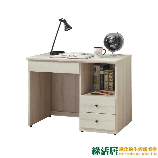 【綠活居】艾米   時尚3.2尺木紋書桌/電腦桌