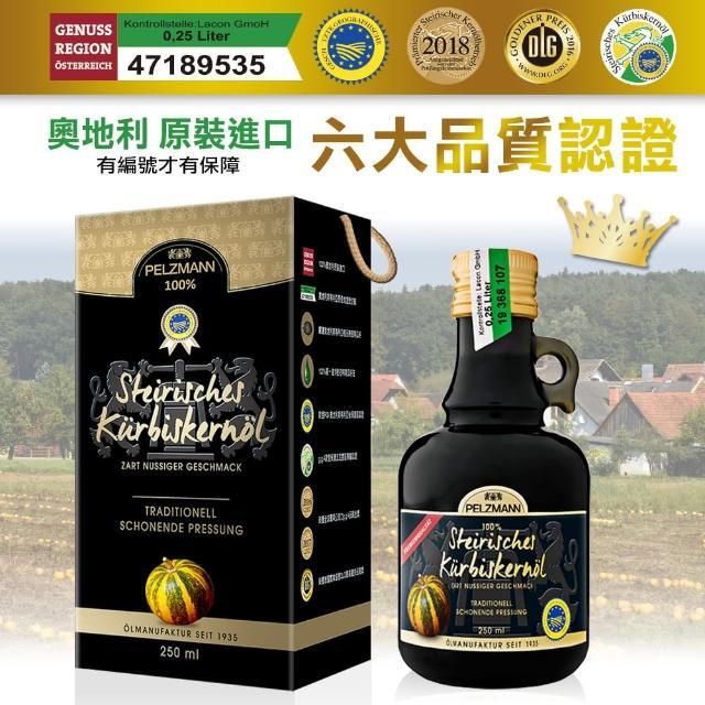 奧地利金獎帕斯曼冷壓南瓜籽油(250mlx3瓶)