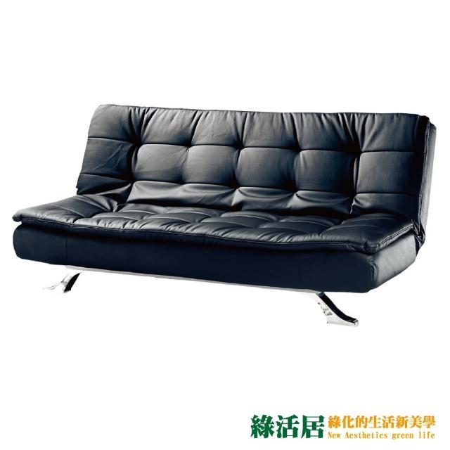 【綠活居】愛比   時尚皮革&亞麻布沙發/沙發床(二色可選+展開式椅身設計)