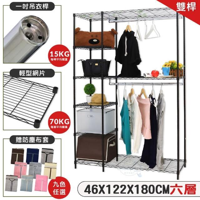 【品樂生活】46X122X180CM六層雙桿吊衣架組贈布套(烤黑/電鍍可選)
