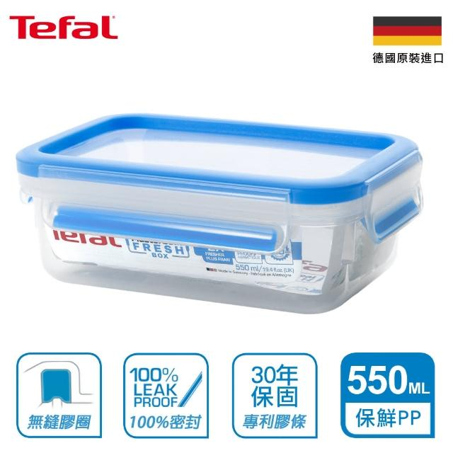【Tefal 特福】德國EMSA原裝 無縫膠圈PP保鮮盒550ML(30年保固)