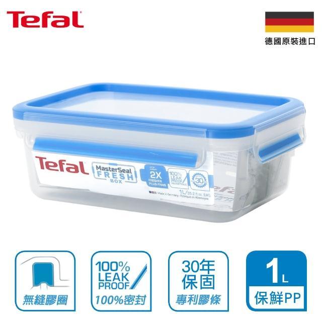 【Tefal 特福】德國EMSA原裝 無縫膠圈防漏PP保鮮盒 1L(30年保固)