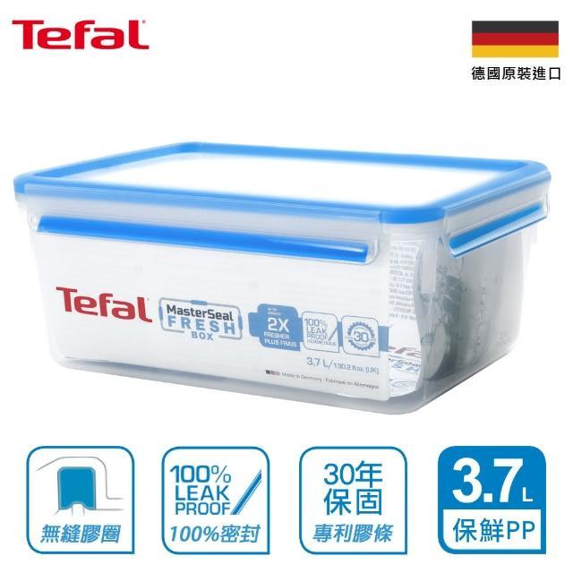 【Tefal 特福】德國EMSA原裝 無縫膠圈防漏PP保鮮盒 3.7L(30年保固)