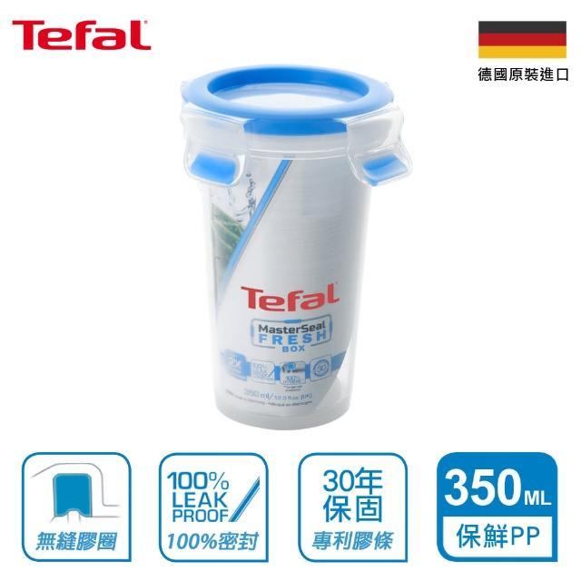 【Tefal 特福】德國EMSA原裝 無縫膠圈防漏PP保鮮盒350ML-圓型保鮮罐(30年保固)