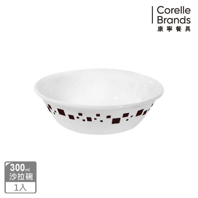 【CORELLE 康寧餐具】繽紛巧克力300ml沙拉碗(410)