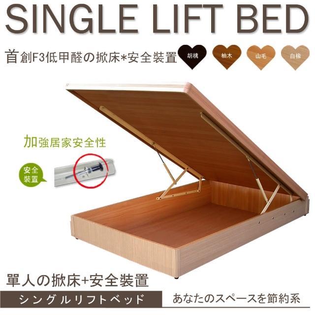 【優利亞-首創低甲醛+安全裝置】單人後掀床架-3.5尺(4色)