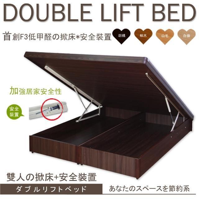 【優利亞-首創低甲醛+安全裝置】雙人後掀床架-5尺(4色)
