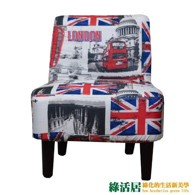 【綠活居】艾佛森  時尚亞麻布沙發椅凳(三色可選)