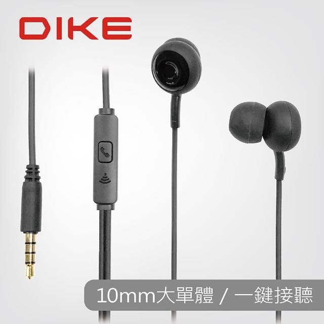 【DIKE】FREE-STYLE時尚線控耳機麥克風 黑(DE223BK)