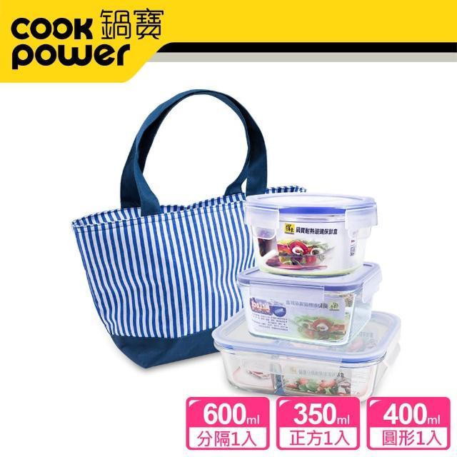 【鍋寶】耐熱玻璃保鮮盒(輕食3+1組)